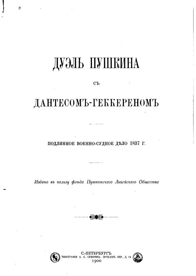 Дуэль Пушкина с Дантесом-Геккереном. Подлинное военно-судное дело 1837 г.